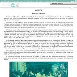 Σοφοκλέους Τραγωδίαι: «Αντιγόνη» και «Φιλοκτήτης» (Β Γενικού Λυκείου – Γενικής Παιδείας): Ηλεκτρονικό Βιβλίο