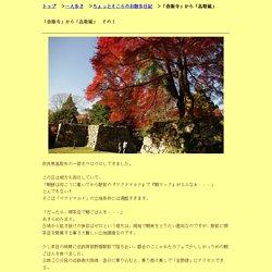 「壺阪寺」から「高取城」