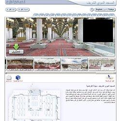 المسجد النبوي الشريف - جولة إفتراضية