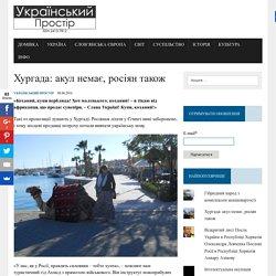 Хургада: акул немає, росіян також – Український Простір