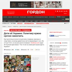 Дети об Украине: Политику нужно срочно закончить