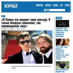 «В Каннах все продают свою культуру. И только беларусы приезжают, как перемещенные лица»