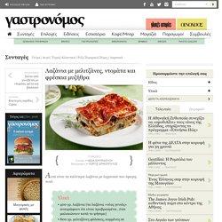Λαζάνια με μελιτζάνες, ντομάτα και φρέσκια μυζήθρα