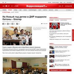 На Новый год детям в ДНР подарили батоны - блогер