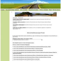 Атлас автомобильных дорог России - дорожные карты федеральных трасс Российской Федерации и схемы проезда через города