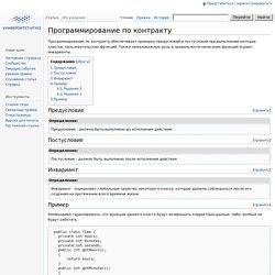 Программирование по контракту — Викиконспекты