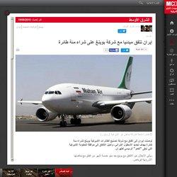 إيران تتفق مبدئيا مع شركة بوينغ على شراء مئة طائرة