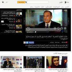 """حادث الطائرة المصرية: """"تحطم الصندوق الأسود لا يمنع إستخراج المعلومات"""""""