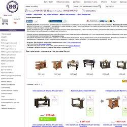 Столы журнальные, купить журнальные столы и столики недорого, раскладные, трансформеры и на колёсиках в интернет-магазине