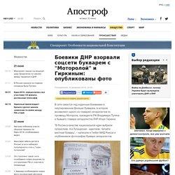 Новости ДНР - В соцсетях смеются над букварем сепаратистов ДНР. Фото
