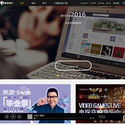 酷我音乐_中国领先的在线正版音乐网站