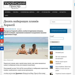 Десять найкращих пляжів Хорватії – Український Простір