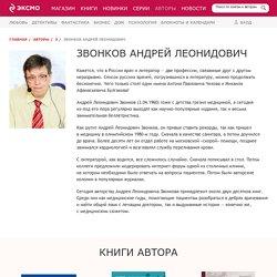 Звонков Андрей Леонидович Все книги, смотреть, рецензии