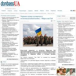 Украине нужно готовиться к полномасштабной войне, - Мирослав Гай