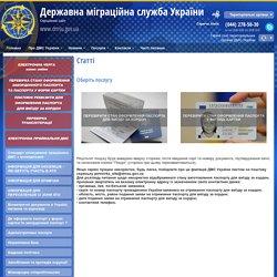 Перевірка стану оформлення паспорта — Державна міграційна служба України