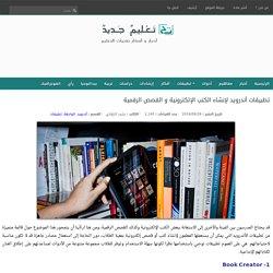 تطبيقات أندرويد لإنشاء الكتب الإلكترونية و القصص الرقمية - تعليم جديد