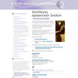 Η Αλίκη στη χώρα του θεάτρου - Η Ατζέντα του ηθοποιού: Κατάλογος Δραματικών Σχολών