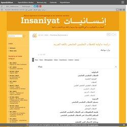 دراسة تداولية للخطاب التعليمي الجامعي باللغة العربية