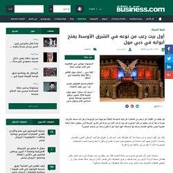 أول بيت رعب من نوعه في الشرق الأوسط يفتح أبوابه في دبي مول