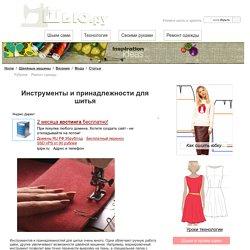 Основные принадлежности для шитья