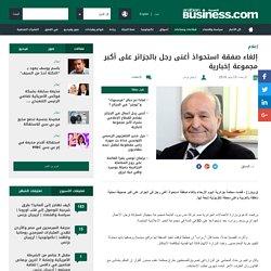 إلغاء صفقة استحواذ أغنى رجل بالجزائر على أكبر مجموعة إخبارية