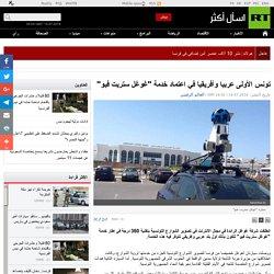 """تونس الأولى عربيا وأفريقيا في اعتماد خدمة """"غوغل ستريت فيو"""""""