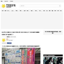 這位男生去參觀日本工地後才發現台灣工地安全落後太多!光是這個黃色柵欄的功能就已經大贏我們了!