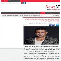 """عمرو دياب يحتل الصدارة بالمركز الاول علي آى تونز بألبومة """"احلي واحلي"""" الجديد"""