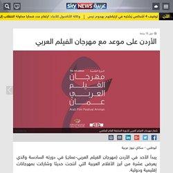 الأردن على موعد مع مهرجان الفيلم العربي