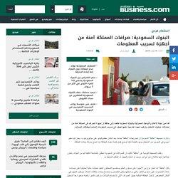 البنوك السعودية: صرافات المملكة آمنة من أجهزة تسريب المعلومات