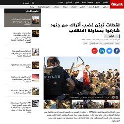 لقطات تبيّن غضب أتراك من جنود شاركوا بمحاولة الانقلاب (صُوَر)