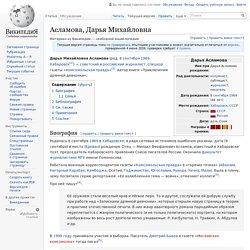 Асламова, Дарья Михайловна