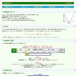 肥満指数(BMI)計算器