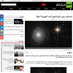 """(منوعات) ناسا تنشر صورا فريدة لمجرة ذات """"خصوبة"""" عالية"""