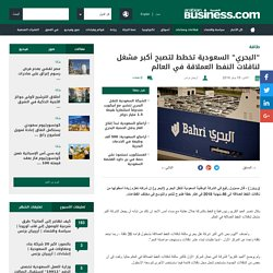 """(خدمات) """"البحري"""" السعودية تخطط لتصبح أكبر مشغل لناقلات النفط العملاقة في العالم"""