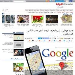 (منوعات) جديد جوجل... ميزة لمعرفة الوقت الذي يقضيه الناس في مكان ما(