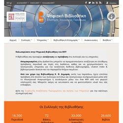 Εθνικό Κέντρο Τεκμηρίωσης - ΕΚΤ