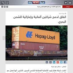 (خدمات) اتفاق لدمج شركتين ألمانية وإماراتية للشحن البحري