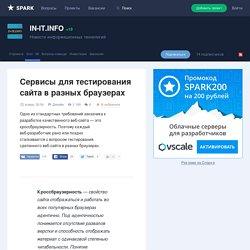 Сервисы для тестирования сайта в разных браузерах