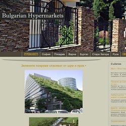 Строителни Хипермаркети - Зелените покриви спасяват от шум и прах