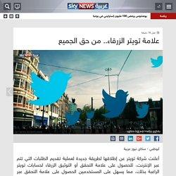 علامة تويتر الزرقاء.. من حق الجميع (منوعات)