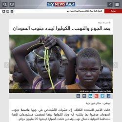 الكوليرا تهدد جنوب السودان (صحة)