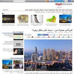قريباً في صحراء دبي... مدينة على شكل زهرة! (منوعات)