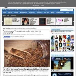 Λιναρόσπορος: Τα σημαντικά οφέλη της άγνωστης υπερτροφής!!!