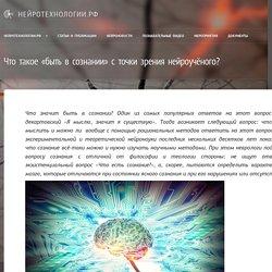 Что такое «быть в сознании» с точки зрения нейроучёного?