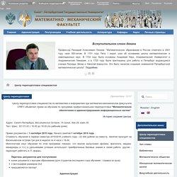 Центр переподготовки специалистов - Математико-механический факультет СПбГУ
