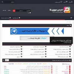 دانلود فیلم و سریال و موزیک ویدیو و عکس و مجله با لینک مستقیم