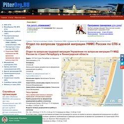 Отдел по вопросам трудовой миграции УФМС России по СПб и ЛО
