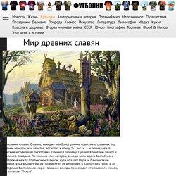 Мир древних славян — Славянская культура