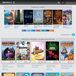 Фэнтези мультфильмы онлайн смотрите в хорошем качестве